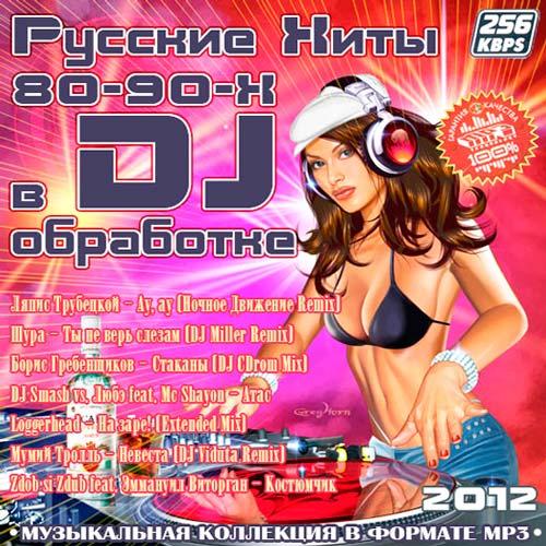 Скачать вирус просто рядом иди электроники club mix 2011 radio edit